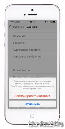 Программу черный список для айфон