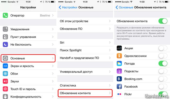 Как сделать обновление на iphone 5s