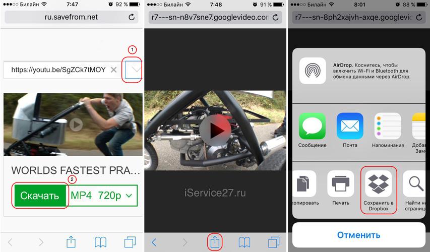 Как сохранить видео с YouTube на iPhone или iPad