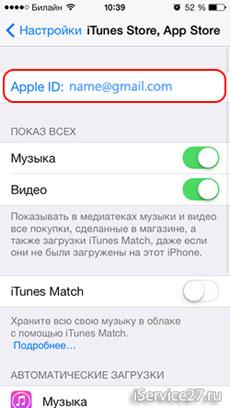Изображение - Смена номера кредитной карты в itunes how-set-card-apple-id-2
