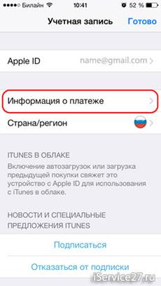 Изображение - Смена номера кредитной карты в itunes how-set-card-apple-id-3