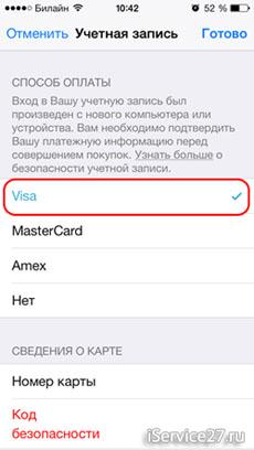 Изображение - Смена номера кредитной карты в itunes how-set-card-apple-id-4