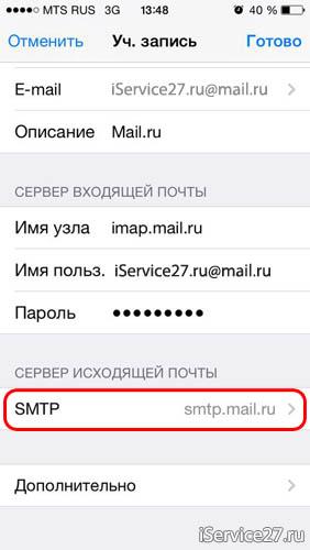 Почтовый сервер mil ru